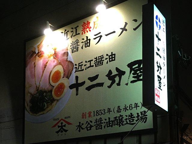 jyunibunya03
