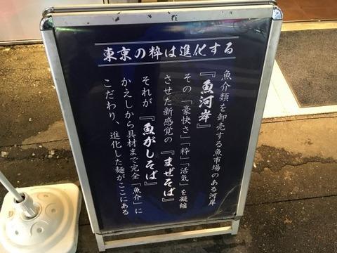 uogashisoba05