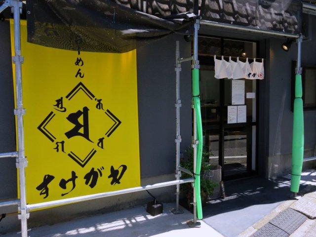 sukegawa01