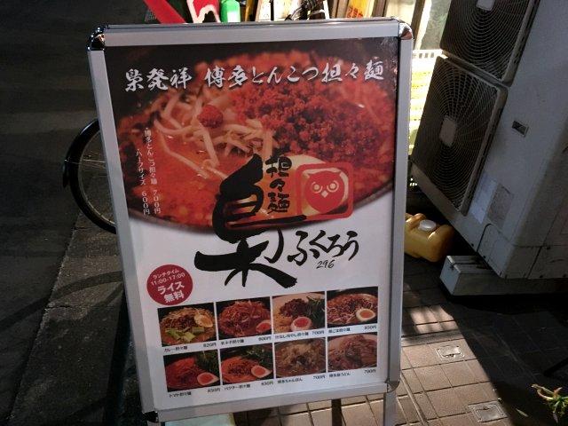 hakatafukuro04