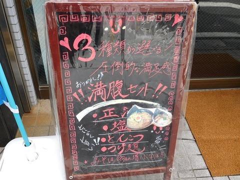 funabashisanoya05