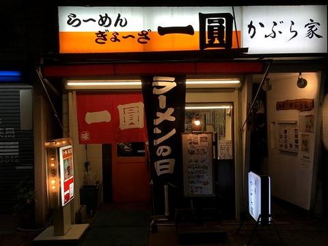 ichienmitakakita01