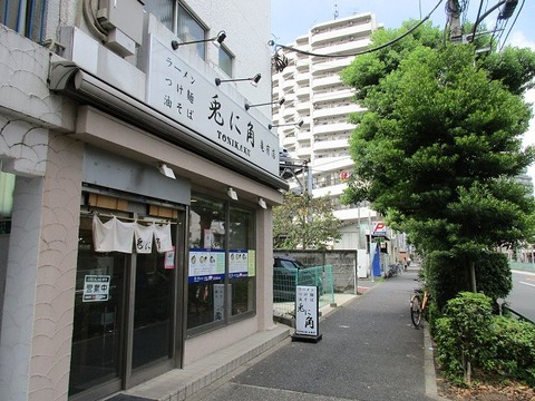 tonikakukameari20