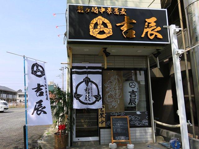 yoshitatsu01