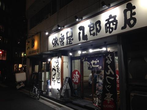 misohachi19