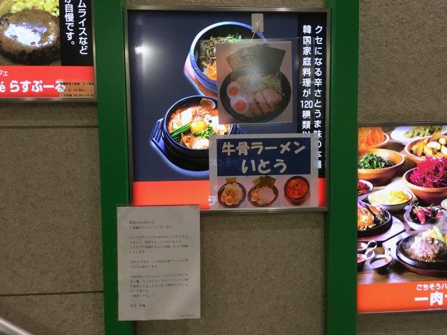 gyukotsuito219