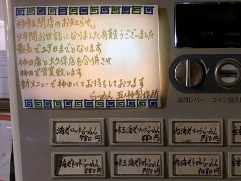 gonokamiokubo606