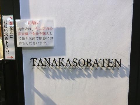 tanakasobashimbashi04