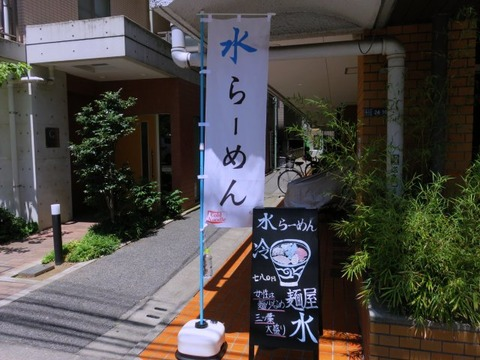 menyamizu04