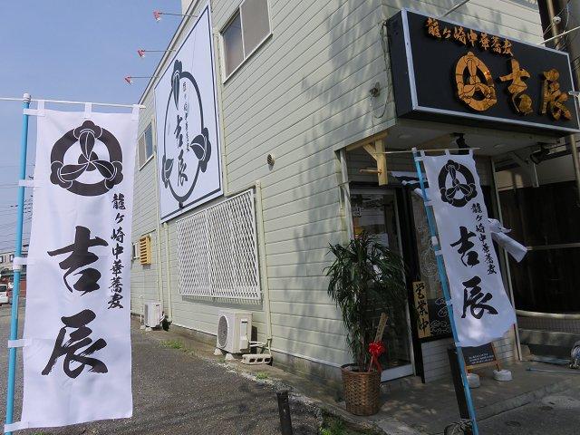 yoshitatsu19