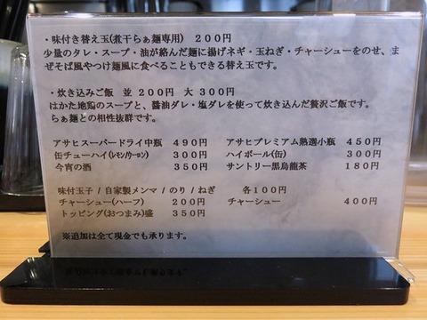 sakuraimitaka11