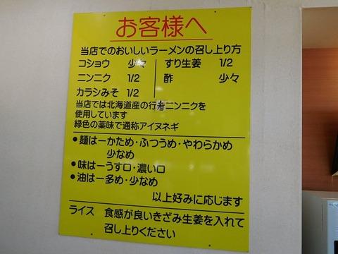 sugitayachiba09