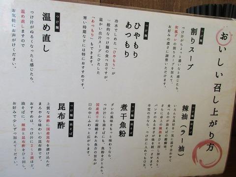 menyaokumura07