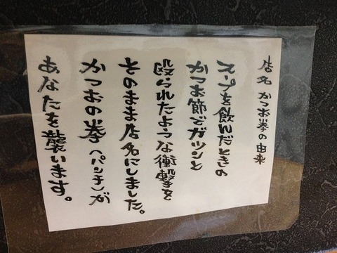 katsuokobushi12