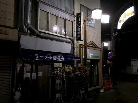 tongoku11