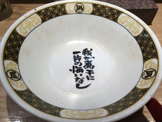 nagiikebukuro17