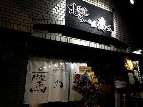 takanotsume04