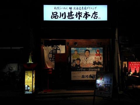 shinagawajinsaku01