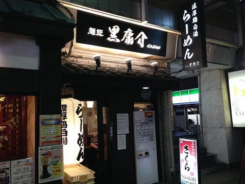 kuroyosuke04