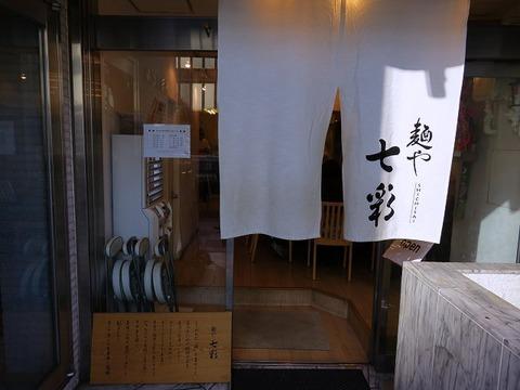 shichisai203