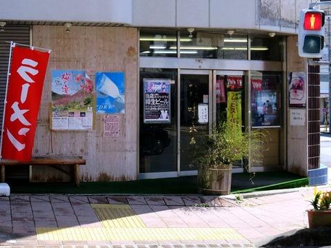 oonishiyugawara16