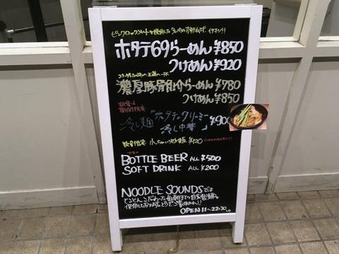 noodlesounds204