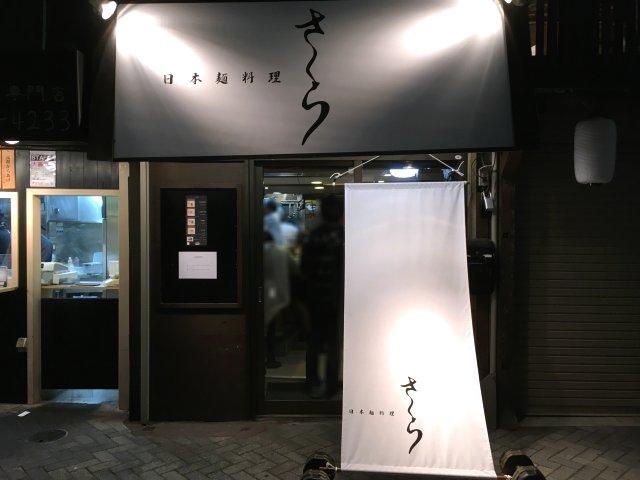 sakurakomagome01