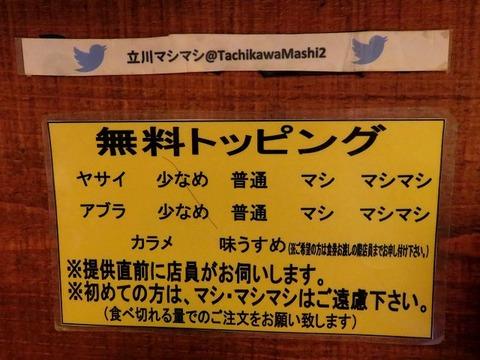 mashimashihonten08