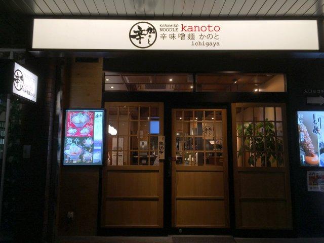 kanoto01