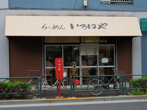 asagayairohaya01