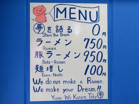 yumewokatare07