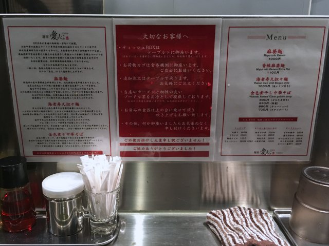 aishinmachiya08
