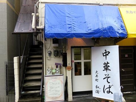 ohimachiwaka01