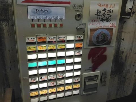 katsuokobushi08