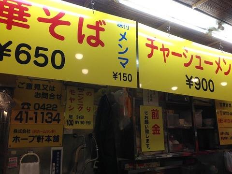 hopekichijyoji04