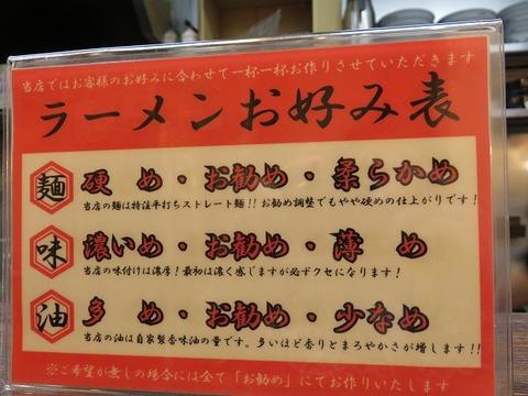 bushidokoiwa11