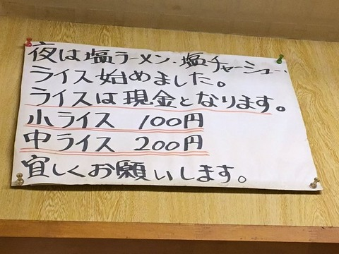 kanegafuchiminmin06