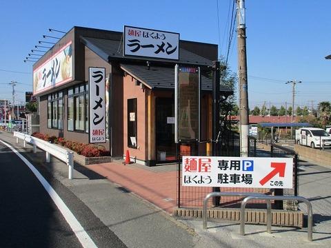 hokuyou01