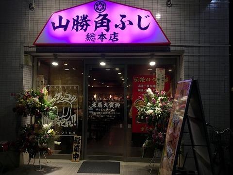 yamashokadofuji01