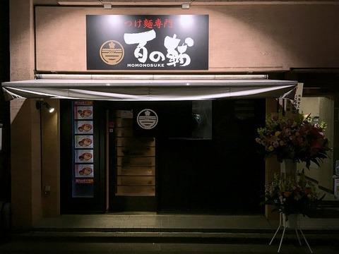 momonosuke01