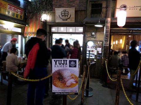 yujiramen04