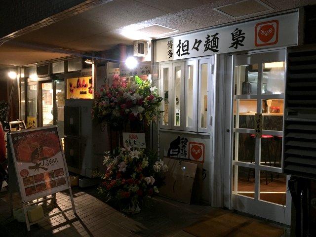 hakatafukuro19