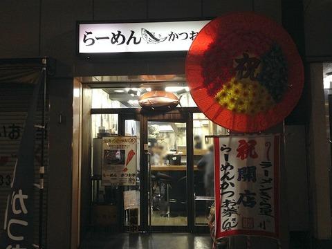 katsuokobushi20