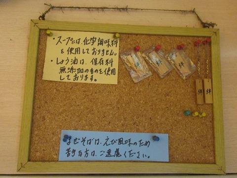 tsukesobashu06