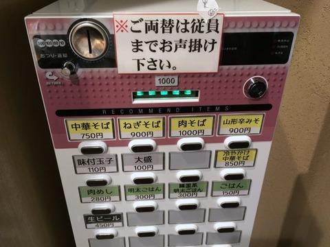 tanakasobashimbashi06