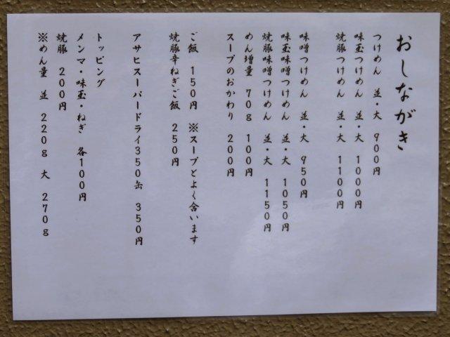 tsukemenbotan05