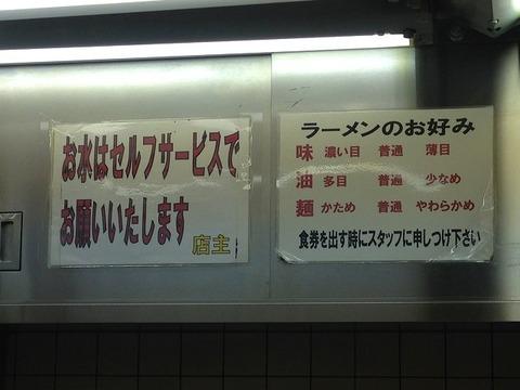 rasutayoyogi05