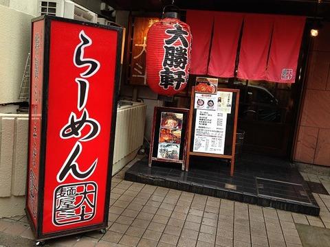 daitoshiba13