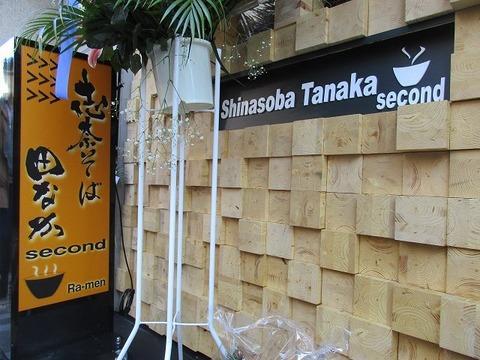 shinasobatanaka04