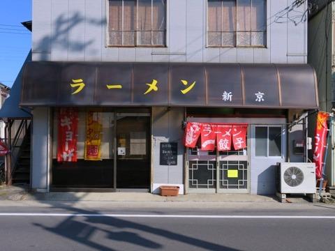 shinkyosanuki01